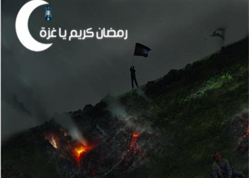 تستقبل رمضان حصار وفقر ودمار 710515062015112148.jpg