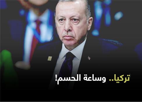 تركيا.. وساعة الحسم! 801052021082104.png