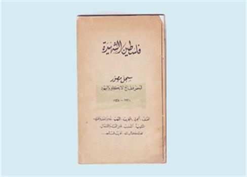 لكتاب نادر يفضح تواطؤ الانتداب 801062020124333.png