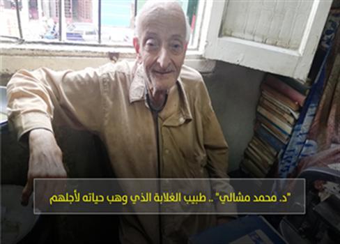 """""""د. محمد مشالي"""".. طبيب الغلابة 803082020022026.png"""