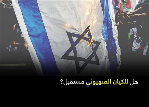 للكيان الصهيوني مستقبل؟ 804062021091114.png