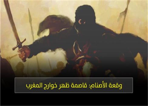 وقعة الأصنام: قاصمة خوارج المغرب 804082020014527.png