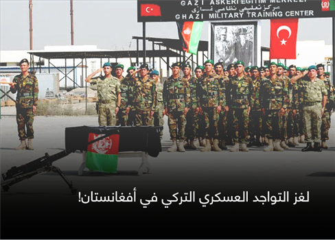 التواجد العسكري التركي أفغانستان! 806072021125024.png