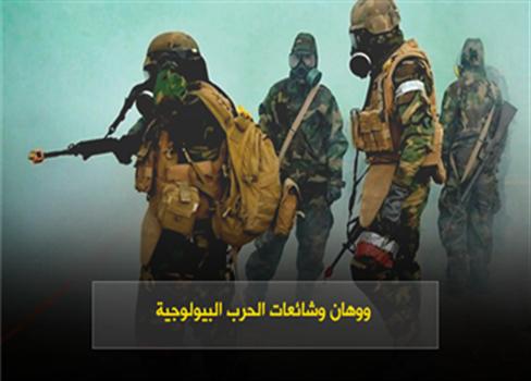ووهان وشائعات الحرب البيولوجية 807022020043330.png