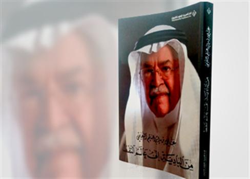 البدوي الحافي مجلس الوزراء! 807032017092102.png