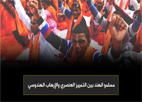 مسلمو الهند التمييز العنصري والإرهاب 807032020070915.png