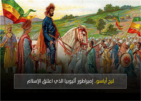 أياسو.. إمبراطور أثيوبيا الذي اعتنق 807072020110731.png
