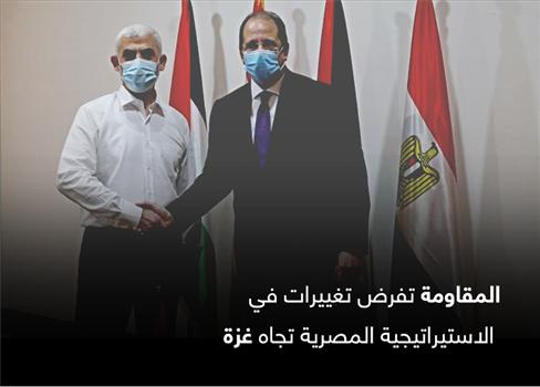 المقاومة تفرض تغييرات الاستيراتيجية المصرية 808062021024133.png