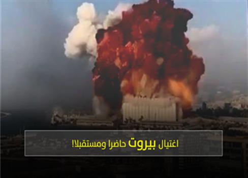 اغتيال بيروت حاضرا ومستقبلا! 808082020060408.png