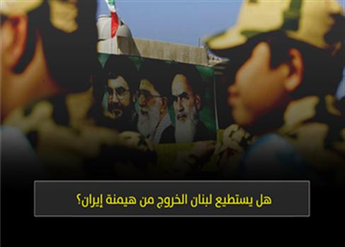 يستطيع لبنان الخروج هيمنة إيران؟ 808082020090411.png