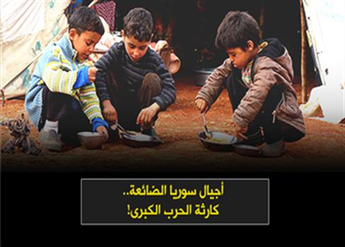 أجيال سوريا الضائعة.. كارثة الحرب 809012020122728.png