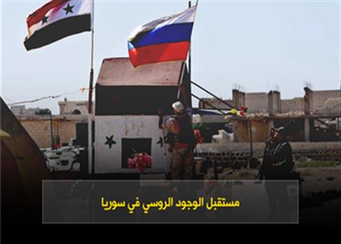 مستقبل الوجود الروسي سوريا 812022020075852.png