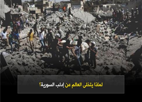 لماذا يتخلى العالم إدلب السورية؟ 812022020080016.png