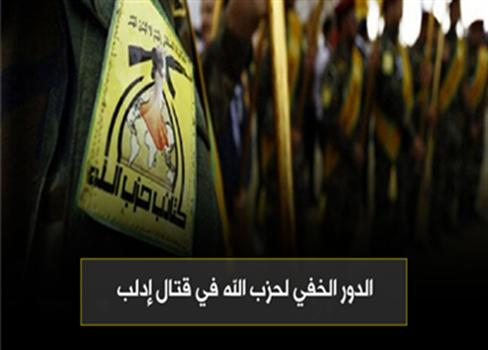 الدور الخفي لحزب الله قتال 813032020054325.png