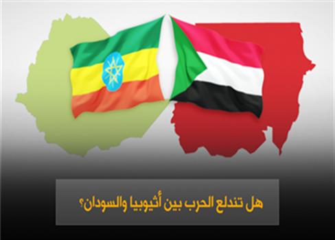 تندلع الحرب أثيوبيا والسودان؟ 816042020013133.png