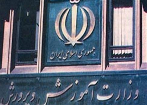 السُنة المؤسسات التعليمية الإيرانية 816082015080134.png