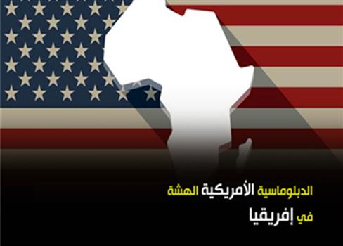 الدبلوماسية الأمريكية الهشة إفريقيا 817102020062623.png
