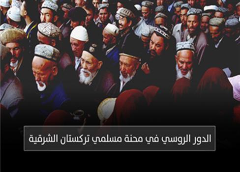 الدور الروسي محنة مسلمي تركستان 818072020061631.png