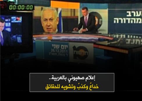 إعلام صهيوني بالعربية.. خداعٌ وكذبٌ 818122019015738.png