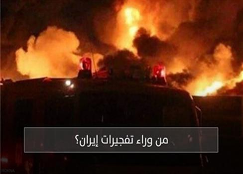 وراء تفجيرات إيران؟ 819072020050425.png