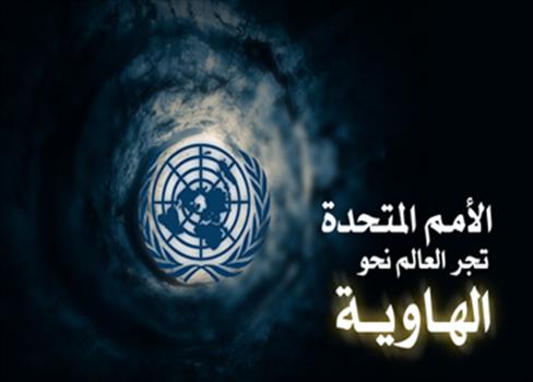 إسرائيل والأمم المتحدة والمشاريع المشبوهة 820092015033954.png