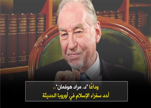 "وداعًا ""د. مراد هوفمان"".. سفراء 821012020080403.png"