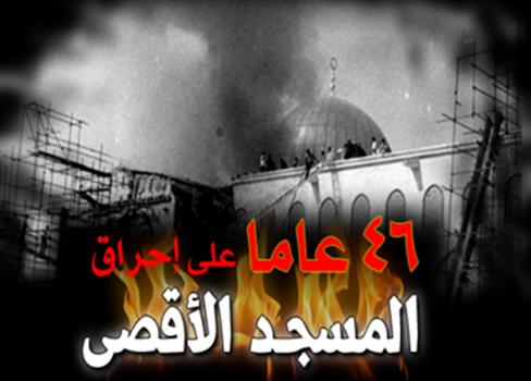 تدمير الأقصى الإجماع الصهيوني 821082015015231.png