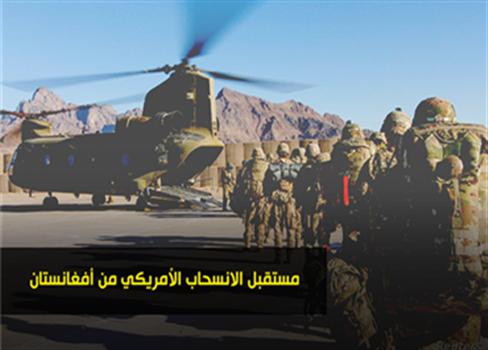 مستقبل الانسحاب الأمريكي أفغانستان 821112020074145.png