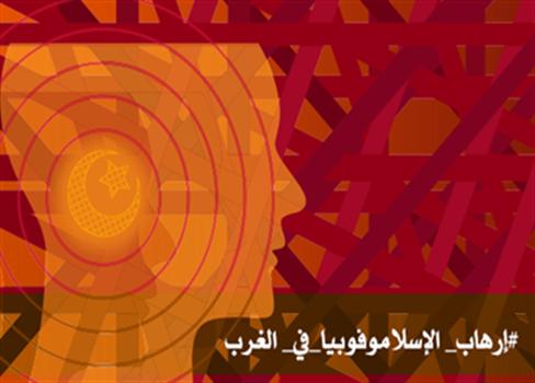 الإسلاموفوبيا...عنوان متجدد لقمع المسلمين 821122016035238.png