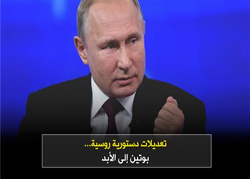 تعديلات دستورية روسية... بوتين الأبد 822012020123100.png