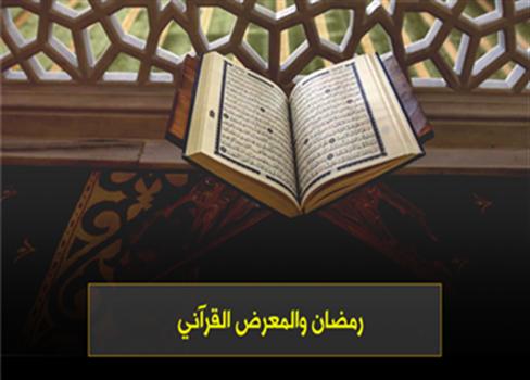 رمضان والمعرض القرآني 822042020035944.png