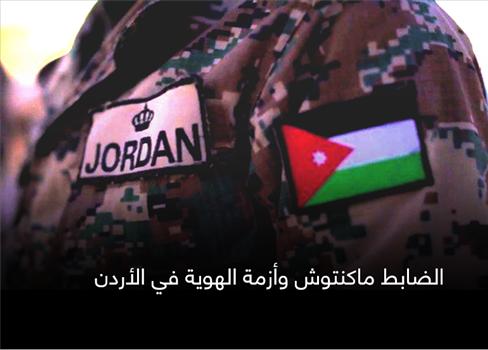 الضابط ماكنتوش وأزمة الهوية الأردن 822072021021638.png