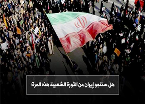 ستنجو إيران الثورة الشعبية المرة؟ 823112019060438.png