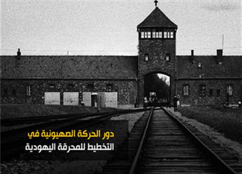 الحركة الصهيونية التخطيط للمحرقة اليهودية 826102020095422.png