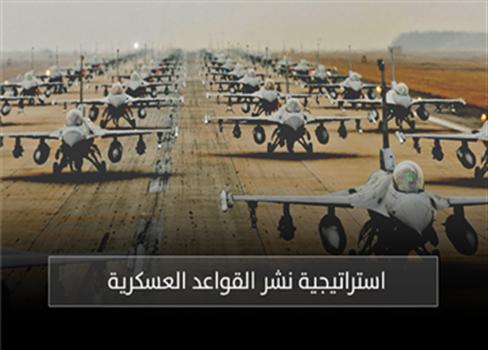 استراتيجية القواعد العسكرية 828072020021322.png