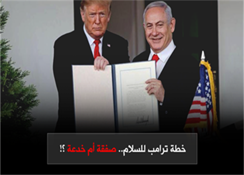 ترامب للسلام.. صفقة خدعة 829012020075344.png