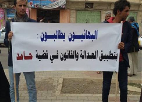 بهائيو اليمن... الظهور للعلن توقيت 829082016123049.png