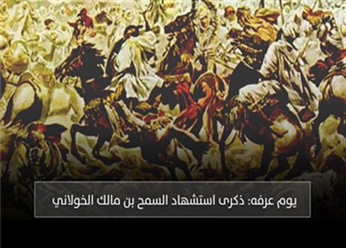 عرفه: ذكرى استشهاد السمح مالك 831072020013929.png