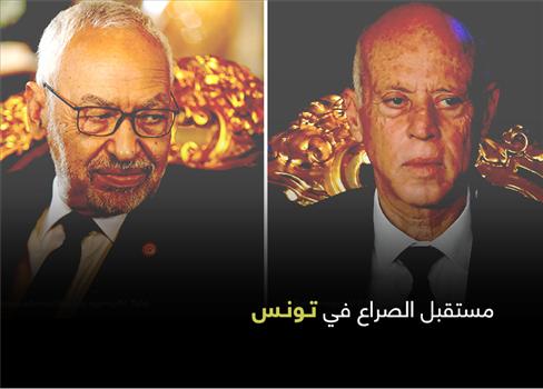 مستقبل الصراع تونس 831072021013833.png