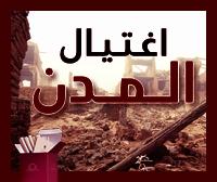 اغتيال المدن banr.png