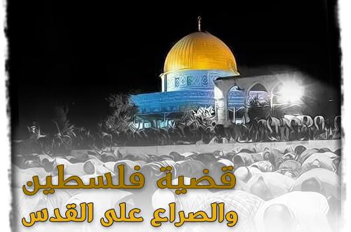 واجب الأمتين العربية والإسلامية Palestine.png