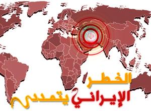 الخطر الإيراني يتمدد irandang.jpg
