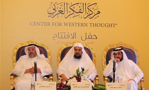 مركز سعودي لدراسة الفكر الغربي 152901062015020029.JPG