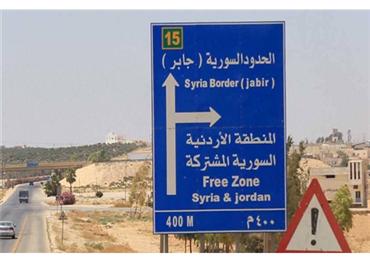 الأردن يمنع مواطنيه السفر لبنان 152911032020091750.png