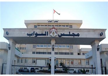 البرلمان الأردني يناقش مقترحاً لوقف 152913012020092449.jpg
