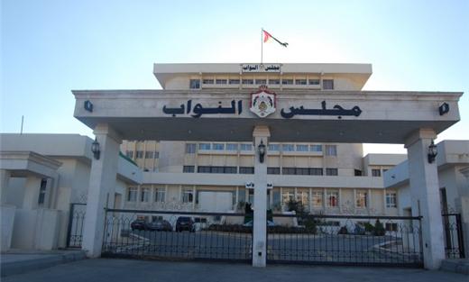 مجلس النواب الأردني يدين الإرهاب 733708062016074838.jpg