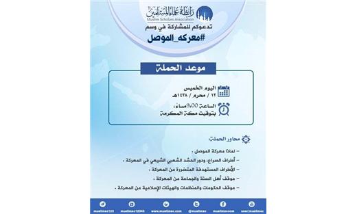 علماء المسلمين تدشن حملة عالمية 733713102016082726.jpg