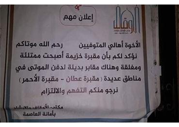 امتلاء كبرى مقابر صنعاء يكشف 733731052020081143.jpg